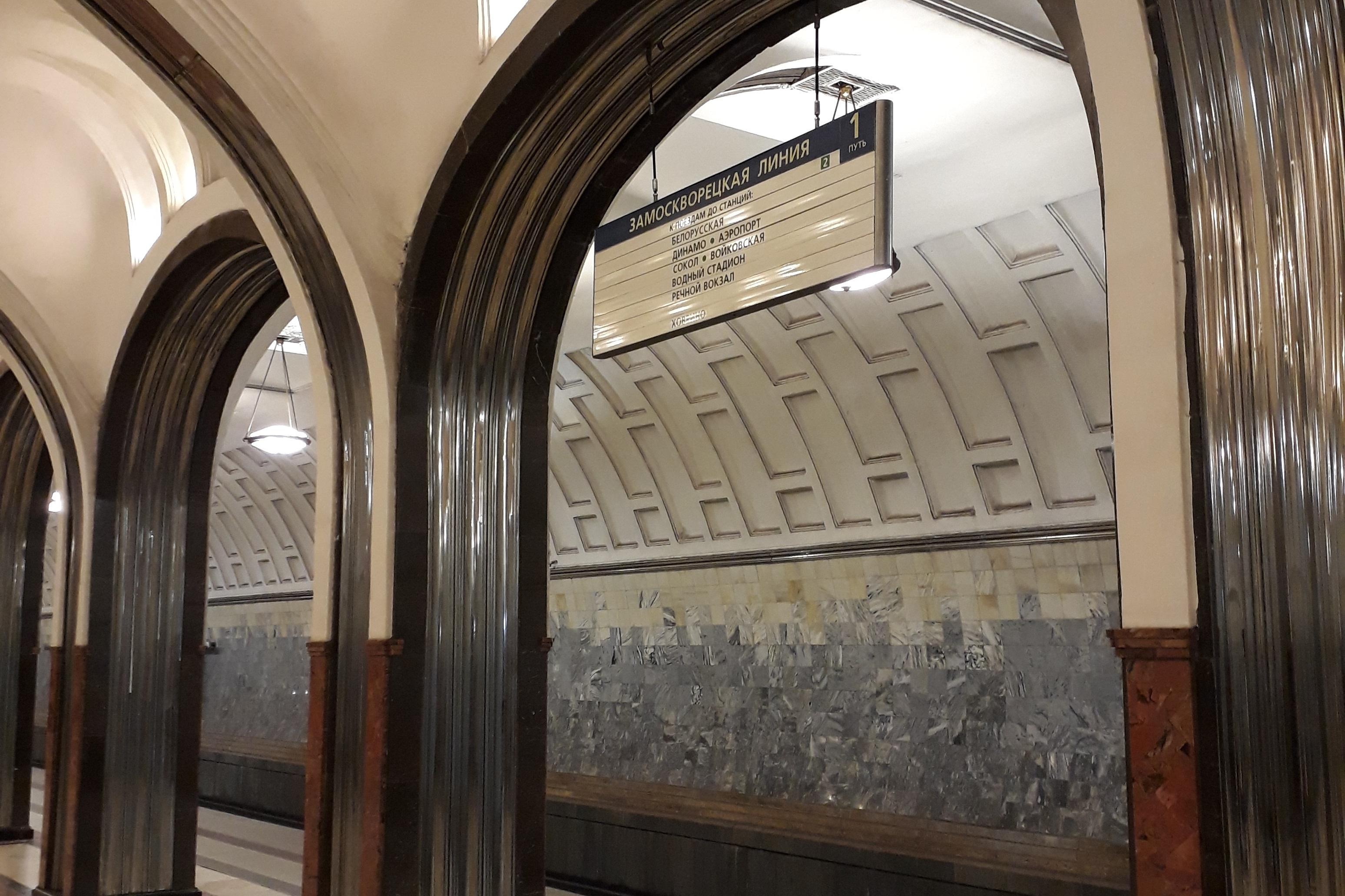 Moskau: Metro Majakowskaja